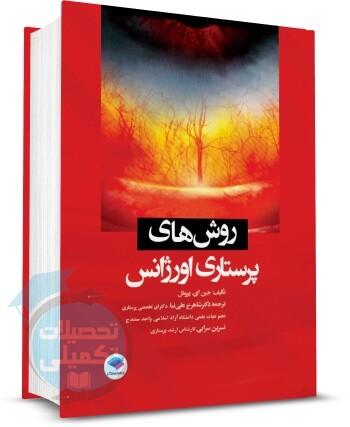 کتاب روش های پرستاری اورژانس جین ای . پروئل ترجمه شاهرخ علی نیا از نشر جامعه نگر