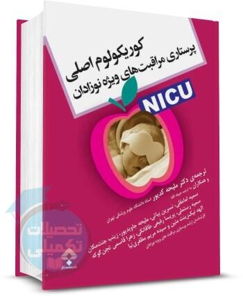کتاب کوریکولوم اصلی پرستاری مراقبت های ویژه نوزادان (NICU) دکتر ملیحه کدیور نشر جامعه نگر