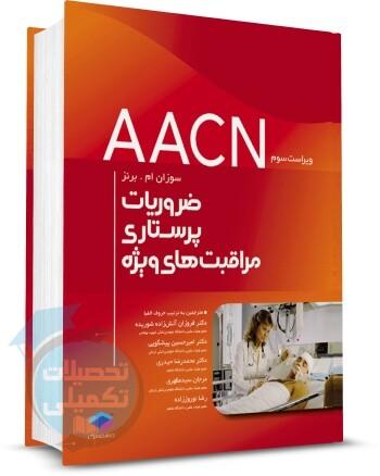 ضروریات پرستاری مراقبتهای ویژه AACN نشر جامعه نگر