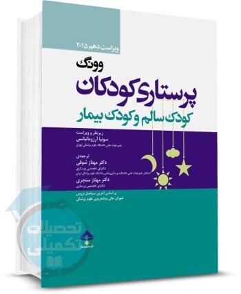 پرستاری کودک سالم و بیمار وونگ جلد 1 نشر جامعه نگر