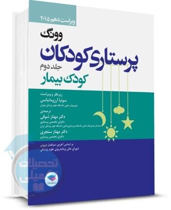 پرستاری کودک سالم و بیمار وونگ جلد 2 نشر جامعه نگر