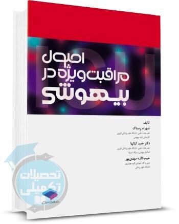 کتاب اصول مراقبت ویژه در بیهوشی از نشر جامعه نگر