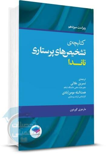 تشخیص های پرستاری ناندا نشر جامعه نگر