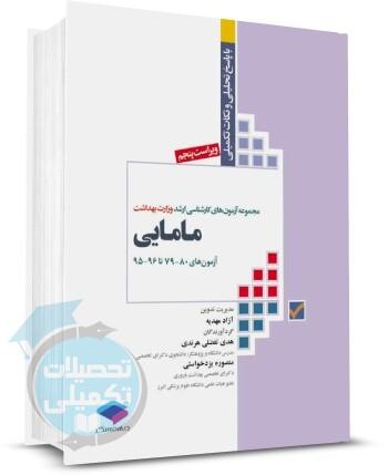کتاب مجموعه سوالات کارشناسی ارشد مامایی هدی تفضلی, سوالات مامایی ارشد, کتاب بانک سوالات مامایی