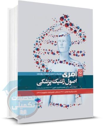 اصول ژنتیک پزشکی امری 2017 محمدرضا نوری نشر جامعه نگر