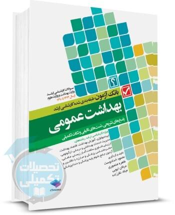 کتاب تست ارشد بهداشت عمومی, نشر جامعه نگر