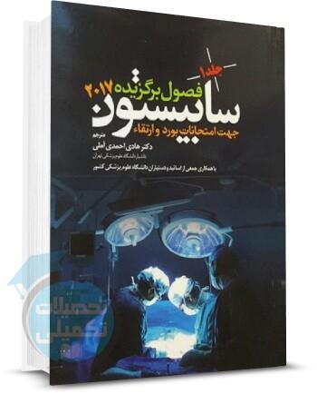 جراحی سابیستون جلد 1 انتشارات آرتین طب