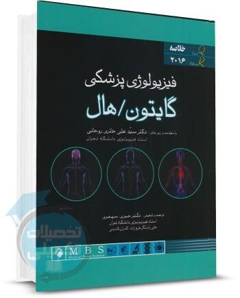 خلاصه فیزیولوژی پزشکی گایتون هال 2016 اندیشه رفیع, خرید کتاب, دانلود رایگان