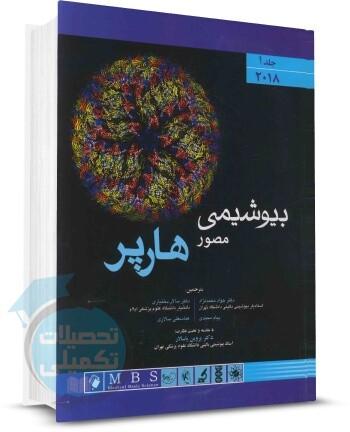 بیوشیمی مصور هارپر جلد 1 انتشارات اندیشه رفیع