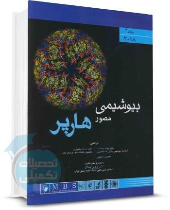 بیوشیمی مصور هارپر جلد 2 انتشارات اندیشه رفیع