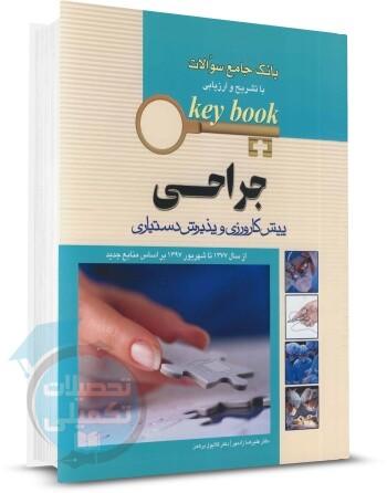 کتاب بانک جامع سوالات جراحی پیش کارورزی و پذیرش دستیاری (Key Book ) اندیشه رفیع, علیرضا زادمهر و گلایول فرهمن
