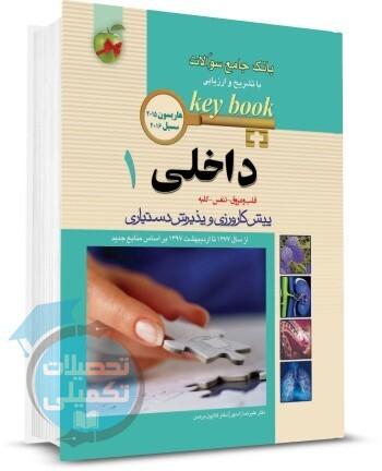 بانک سوالات داخلی 1 (Key Book) دکتر علیرضا زادمهر, انتشارات اندیشه رفیع, سوالات داخلی 1 اندیشه رفیع
