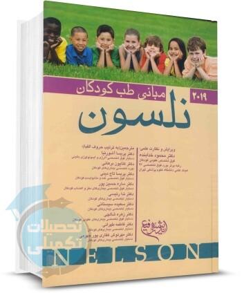 مبانی طب کودکان نلسون 2019 انتشارات اندیشه رفیع