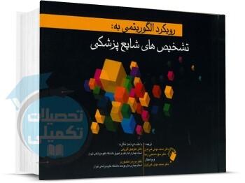کتاب رویکردالگوریتمی به تشخیص های شایع پزشکی اندیشه رفیع