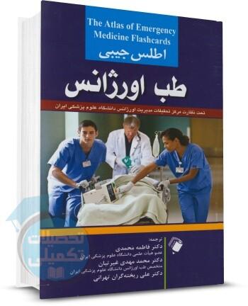 اطلس جیبی طب اورژانس اندیشه رفیع