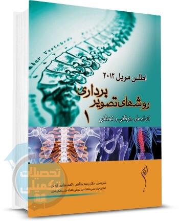 کتاب اطلس مریل جلد اول روشهای تصویربرداری اندامهای فوقانی و تحتانی