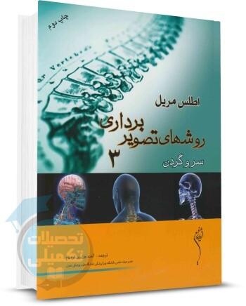 کتاب اطلس مریل جلد سوم روشهای تصویربرداری سر و گردن