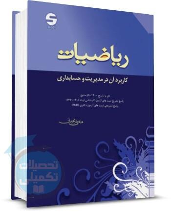 کتاب ریاضیات و کاربرد آن در مدیریت و حسابداری اثر هادی رنجبران