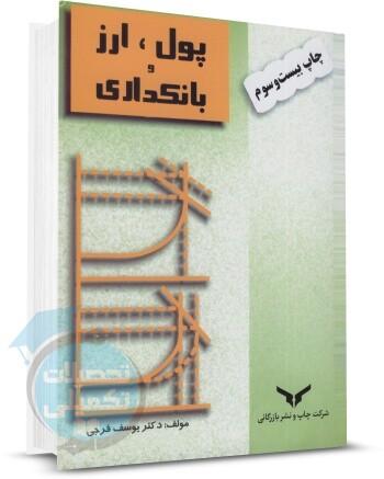کتاب پول ارز بانکداری دکتر یوسف فرجی, خرید اینترنتی کتاب