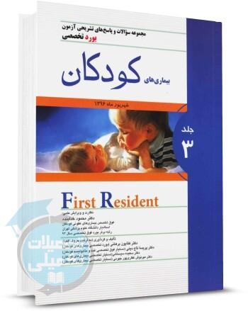 کتاب تست آزمون بورد تخصصی بیماریهای کودکان شهریور1396 (جلد سوم) اندیشه رفیع