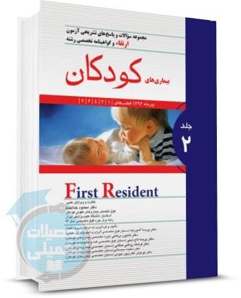 کتاب تست آزمون ارتقا بیماری های کودکان تیر 96 اندیشه رفیع