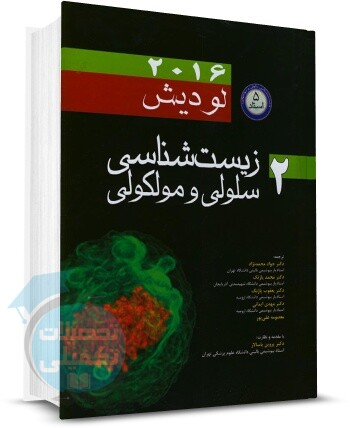کتاب زیست شناسی سلولی مولکولی لودیش 2016, کتاب لودیش 2016