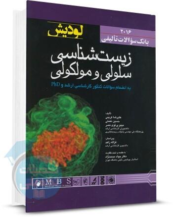 کتاب تست لودیش, سوالات زیست شناسی سلولی مولکولی لودیش 2016