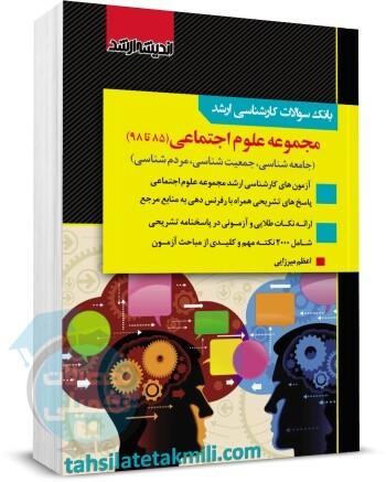 سوالات ارشد علوم اجتماعی, کتاب تست ارشد علوم اجتماعی, پاسخ تشریحی, جامعه شناسی, جمعیت شناسی, مردم شناسی