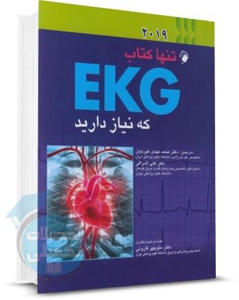 کتاب تنها کتاب EKG که نیاز دارید (2019) اندیشه رفیع