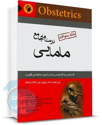 کتاب درسنامه جامع مامایی زیبا تقی زاده بانک سوالات انتشارات اندیشه رفیع