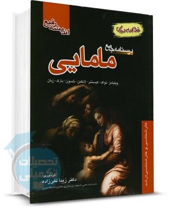 کتاب درسنامه جامع مامایی زیبا تقی زاده خلاصه دروس انتشارات اندیشه رفیع