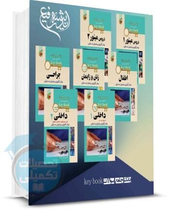 کتاب های key book, کی بوک دروس مینور 1 و 2, کی بوک داخلی 1 و 2, کی بوک اطفال, کی بوک جراحی, کی بوک زنان و زایمان