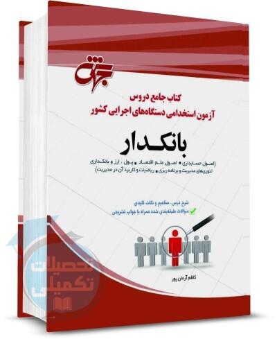 کتاب جامع استخدامی بانکدار (کد 1)