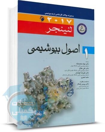 کتاب اصول بیوشیمی لنینجر جلد اول 1, خرید کتاب, دانلود رایگان