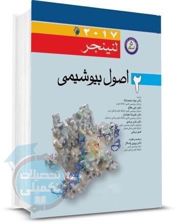 کتاب اصول بیوشیمی لنینجر جلد دوم 2, خرید کتاب, دانلود رایگان