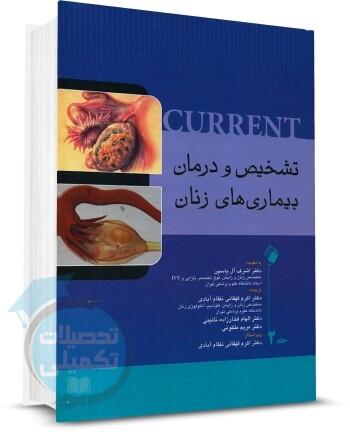 تشخیص و درمان بیماری های زنان کارنت