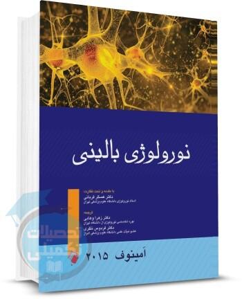 کتاب نورولوژی بالینی امینوف اندیشه رفیع