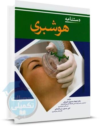کتاب دستنامه هوشبری, شهنام صدیق معروفی, امیر حسین سرداشتانی, انتشارات اندیشه رفیع