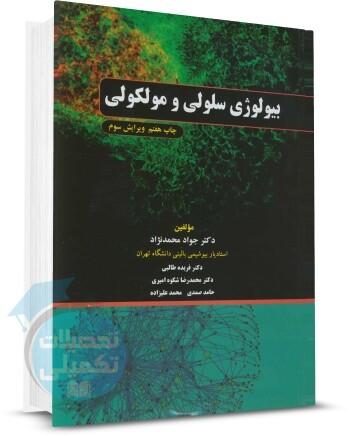کتاب بیولوژی سلولی مولکولی دکتر محمدنژاد,کتاب خلاصه لودیش محمدنژاد