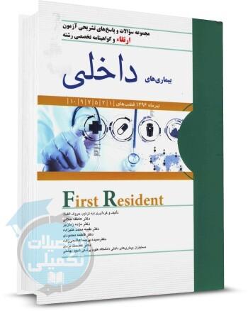 کتاب سوالات آزمون ارتقاء و گواهینامه تخصصی رشته بیماری های داخلی تیر 1396 با پاسخ تشریحی