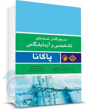 کتاب مرجع کامل تستهای تشخیصی و آزمایشگاهی پاگانا اندیشه رفیع