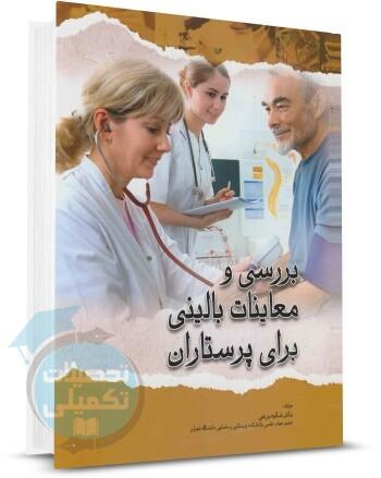 کتاب بررسی و معاینات بالینی برای پرستاران اندیشه رفیع