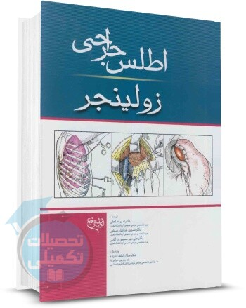 کتاب اطلس جراحی زولینجر (2016) اندیشه رفیع