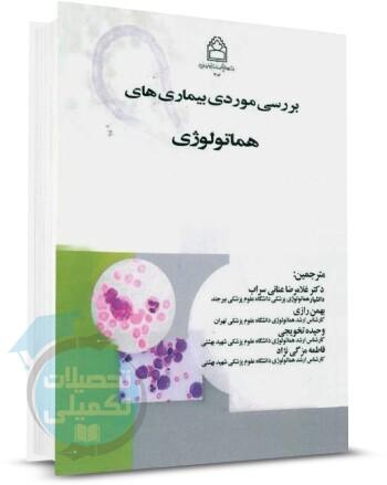 کتاب بررسی موردی بیماریهای هماتولوژی اندیشه رفیع