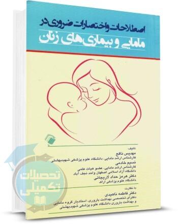 کتاب اصطلاحات و اختصارات ضروری در مامایی و بیماری های زنان اندیشه رفیع