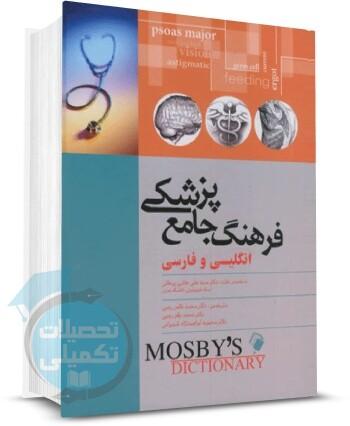کتاب فرهنگ جامع پزشکی انگلیسی و فارسی موزبی اندیشه رفیع