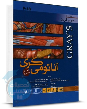 کتاب آناتومی گری برای دانشجویان (جلد سوم) اندیشه رفیع