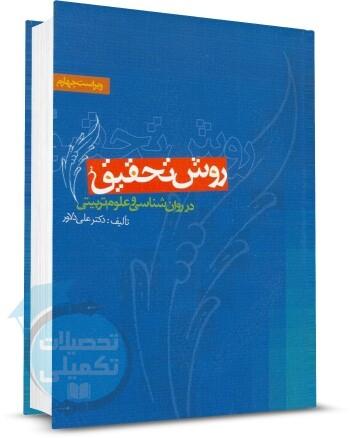 کتاب روش تحقیق در روانشناسی و علوم تربیتی دکتر علی دلاور انتشارات ویرایش