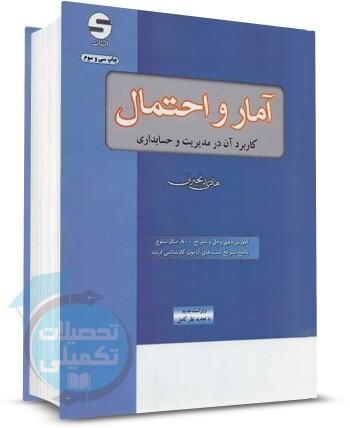 کتاب آمار و احتمال و کاربرد آن در مدیریت و حسابداری هادی رنجبران از انتشارات اثبات