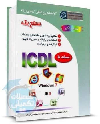 کتاب ICDL سطح یک مهندس سبز علی گل از انتشارات صفار